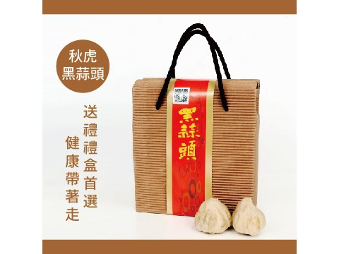 黑蒜頭禮盒(10粒/盒)