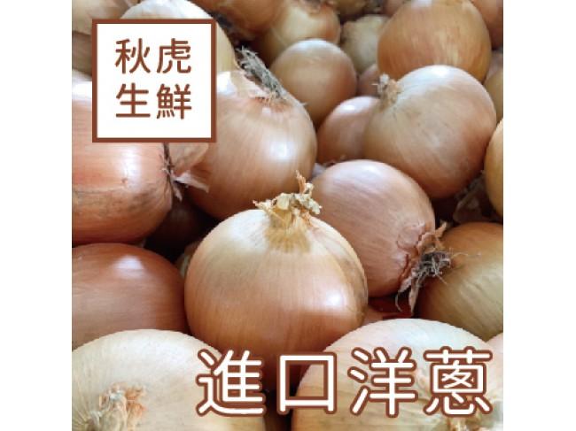 進口洋蔥(1公斤+-10%/散裝)