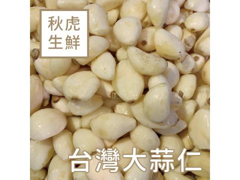 台灣大蒜仁(600g+-10%/散裝)