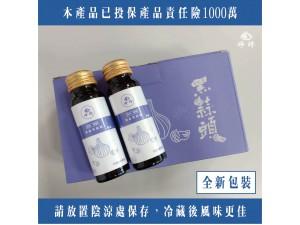 黑蒜萃取精禮盒(10入)-原味