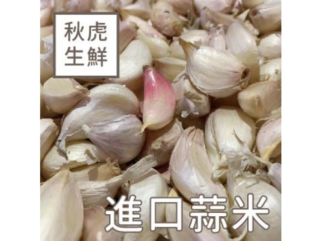 進口蒜米(600g+-10%/袋)