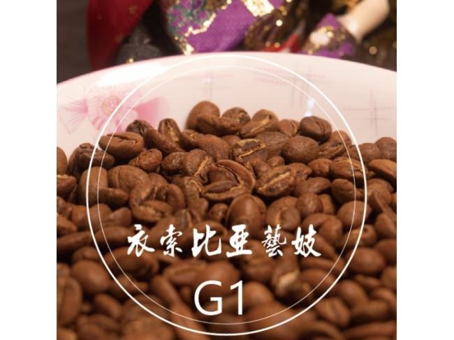 【崢峰咖啡】衣索比亞藝妓 G1 咖啡豆 半磅 優質咖啡豆 淺培