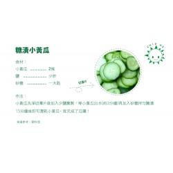 【食譜】糖漬小黃瓜
