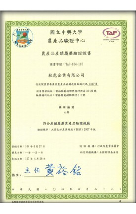 秋虎生產履歷證書